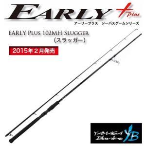 ヤマガブランクス EARLY Plus 102MH Slugger スラッガー|lovefish