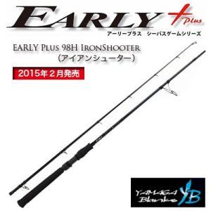 ヤマガブランクス EARLY Plus 98H IronShooter|lovefish