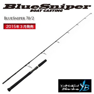 10kg未満の回遊魚ヤマガブランクス BlueSniper 70/2|lovefish