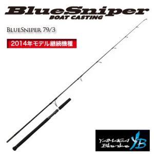 ヤマガブランクス BlueSniper 79/3|lovefish