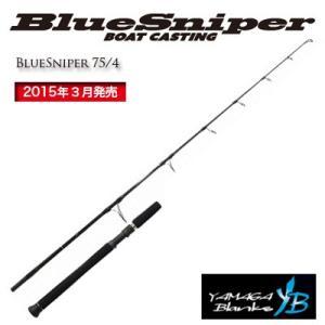 ヤマガブランクス BlueSniper 75/4|lovefish