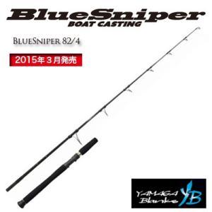 ヤマガブランクス BlueSniper 82/4|lovefish