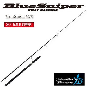 ヤマガブランクス BlueSniper 80/5|lovefish