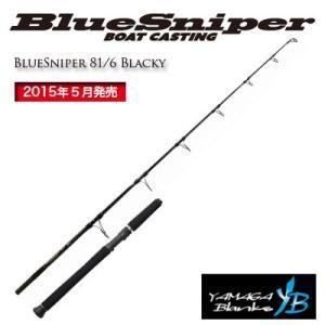 TUNA Modelヤマガブランクス BlueSniper 81/6 Blacky|lovefish