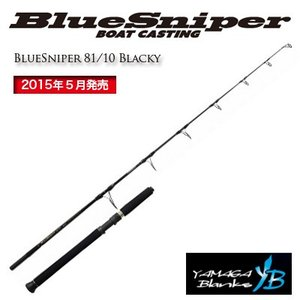 TUNA Modelヤマガブランクス BlueSniper 81/10 Blacky|lovefish