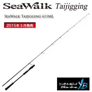 ヤマガブランクス SeaWalk Taijigging SWTJ-611ML|lovefish