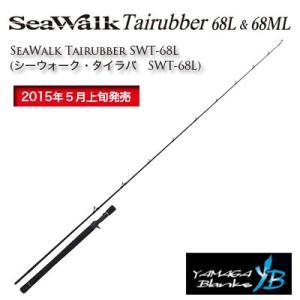 ヤマガブランクス SeaWalk Tairubber SWT-68Lシーウォーク・タイラバSWT-68L)|lovefish