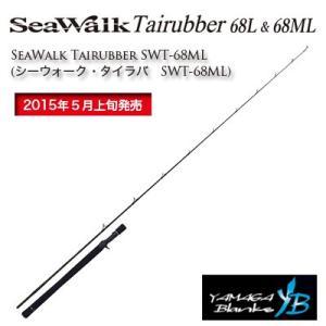 ヤマガブランクス SeaWalk Tairubber SWT-68ML シーウォーク・タイラバSWT-68ML|lovefish