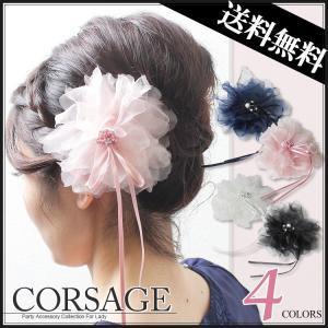 コサージュ 結婚式 髪飾り ヘアアクセ 披露宴 入学式 卒園式 発表会 パーティー 送料無料 lovegal