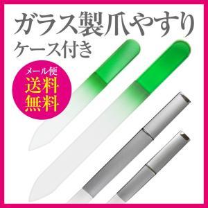 【送料無料】 爪やすり ガラス製 ケース付 大小 2個セット lovely-d