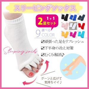 スリーピングソックス 2点セット レディース メンズ 靴下 快眠 指 ゆび スリーピング ソックス 5本指 マニキュア むくみ 疲れ 快適 足指 外反母趾 矯正 脚痩せ|lovely-d