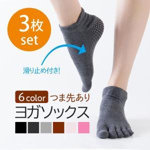 ヨガ ソックス つま先あり 3足セット 靴下 5本指 つま先 空き 滑り止め  ヨガ は 体系維持 ...