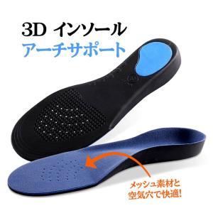 インソール 人体工学に基づいた 3D アーチサポート インソール  3Dアーチサポートインソールは人...