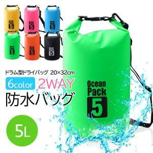 2way 防水バッグ 5L ドライバッグ | 防水 ドライ バック 防水ケース 防水ポーチ アウトド...