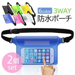 防水ポーチ  3WAY 2個セット | 防水ケース iPhone スマホ アウトドア ウエストバッグ...