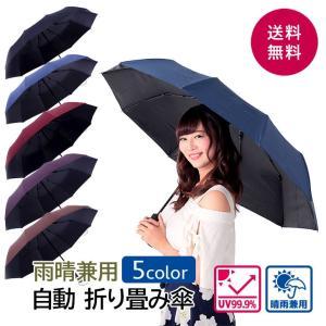 折りたたみ傘 全自動 晴雨兼用 ワンタッチ 丈夫 大きい 2way 自動開閉 雨傘 日傘 熱中症対策 紫外線対策 収納袋付き UVカット 遮光 メンズ プレゼント|lovely-d