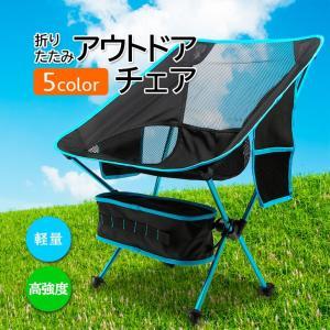 アウトドアチェア メッシュ キャンプ チェア 折りたたみ 椅子 コンパクト 小型 快適 イス チェア...