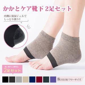 かかとケア 靴下 B | 2足セット レディース かかと ソックス つるつる 潤い かかと保護 ひび割れ対策 角質ケア ツルツル 保湿ジェル かかと靴下 保湿 就寝|lovely-d