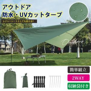 タープ 5点セット 防水 アウトドア キャンプ 屋外 ビーチ テント レジャーシート 日除け 紫外線...