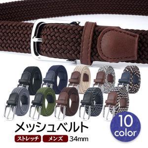 メッシュベルト メンズ 34mm 編み込み メッシュ ベルト ビジネス カジュアル 紳士 伸縮 メンズ ファッション 編みこみ ゴム フリー|lovely-d