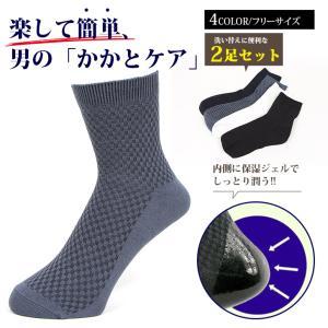 メンズ かかとケア 靴下 2足セット ソックス つるつる 潤い ひび割れ対策 角質ケア ツルツル 保湿 ジェル配合 ガサガサ 対策|lovely-d