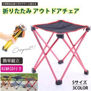 小型軽量 折りたたみ アウトドア チェア S 椅子 イス ソロ キャンプ 軽量 小型 折り畳み コン...