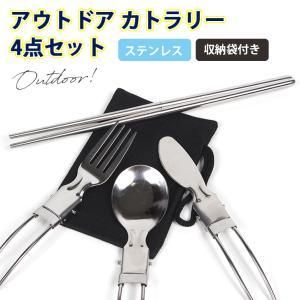 アウトドア カトラリー 4点 セット スプーン フォーク 箸 ナイフ 食器セット はし ソロ キャン...