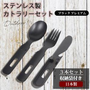 カトラリー 3本セット ブラック 日本製 プレミアム仕様 ステンレス ソロキャンプ スプーン フォーク ナイフ 食器 ソロ キャンプ|lovely-d