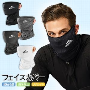 夏 マスク ネックゲイター スポーツ 飛沫防止 ウォーキング ランニング UVカット メンズ レディース フェイスガード サイクリング ジョギング ジム|lovely-d