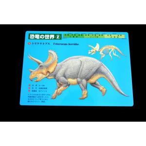 下敷 恐竜の世界2 lovelyinsect