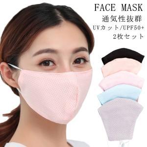 即納マスク夏用 マスク 2枚セット UVカット マスク 冷感 クール マスク メッシュ マスク 大人用 洗える 涼感素材 マスク 運転用 日焼け防止 涼しい 送料無料の画像