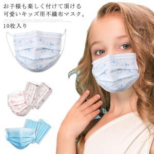 子供用マスク 不織布マスク 10枚入り 送料無料 可愛い 動物 キッズ マスク 使い捨てマスク メル...