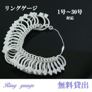 気に入ったリングを購入したいけど、リングのサイズが分からない。 そんなお客様の為に、実質0円(無料)...