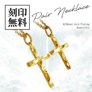 ペアネックレス K23 ゴールドコーティング シルバー925 送料 刻印 無料 クロスモチーフ メン...
