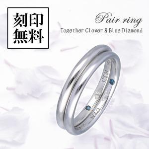 ペアリング ブルーダイヤモンド シルバー925 送料 刻印 無料  メンズ レディース セット 重ね...