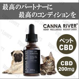 CBD オイル ブロードスペクトラム ペット 用 CANNARIVER カンナリバー PET TIN...
