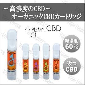CBD カートリッジ organi オルガニ cbd リキッド cartridge CBD 60% ...
