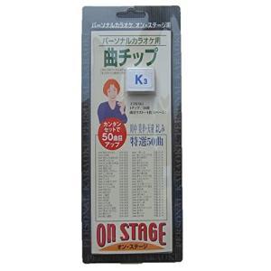 パーソナルカラオケ オンステージ Z-PKSK3