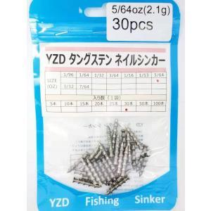 YZD タングステン ネイルシンカー【30個 】2.1g 5/64oz