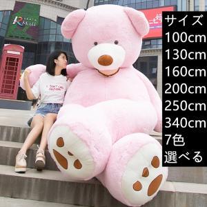 ぬいぐるみ 特大 くま テディベア 巨大 くま ぬいぐるみ 熊 縫い包み100cm