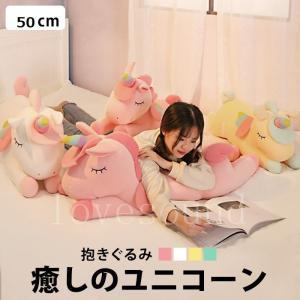 ユニコーン 4色3サイズ ぬいぐるみ 抱き枕 抱きまくら かわいい 可愛い 気持ち良い ふわふわ 誕...