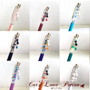 猫 ボールペン ねこ ドロップ チャーム ハーバリウム ボールペン 替芯付き Cat's Love Potion|lovexclp