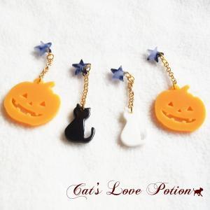 猫 スター かぼちゃ 樹脂 ノンホールピアス ねこねこハロウィン イヤリング Cat's Love Potion|lovexclp
