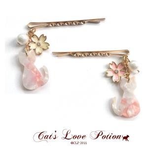 猫 ヘアアクセサリー べっ甲風 桜猫 パール ヘアピン Cat's Love Potion|lovexclp