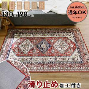 ペルシャ絨毯風 ラグ おしゃれ 130×190 Sサイズ マット ベルギー産 マット カーペット ウィルトン織 ベルギー ヨーロッパ柄 新生活 一人暮らし 家具