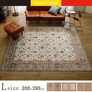 ペルシャ絨毯風 ラグ おしゃれ 200×250 Lサイズ マット ベルギー産 マット カーペット ウィルトン織 ベルギー ヨーロッパ柄 新生活 一人暮らし 家具