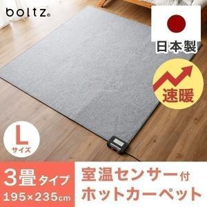 ホットカーペット 電気カーペット おしゃれ 3畳 国産 日本...
