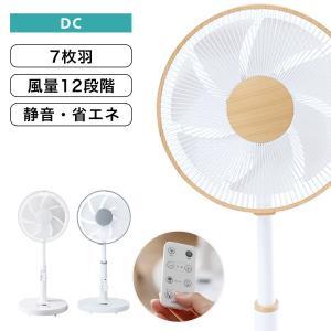扇風機 リビング リモコン DCモーター おしゃれ 1年保証...
