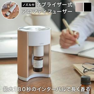 アロマディフューザー アロマオイル ネブライザー式 アロマグッズ おしゃれ 水を使わない 卓上 香り シンプル メーカー1年保証 家電 ロウヤ LOWYA 会員