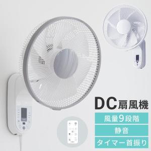 扇風機 壁掛け リモコン付き DCモーター おしゃれ 1年保...